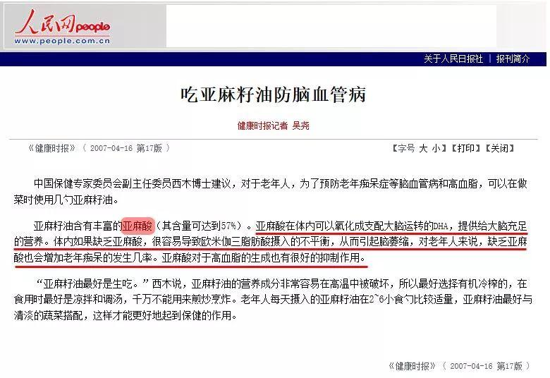 人民日报:中国人体内严重缺乏亚麻酸, 建议大家多吃亚麻籽油!