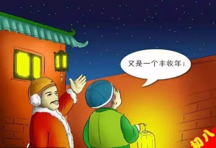 正月初八发发发,五谷丰登,风调雨顺!!