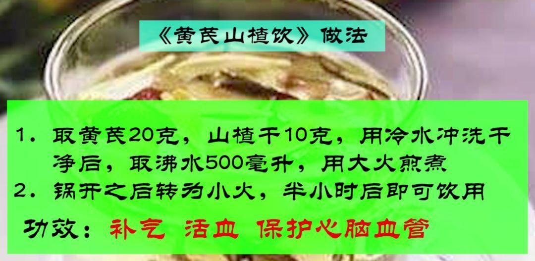 【医生说】黄芪常喝百病少,加一宝效果更好!便宜又好用