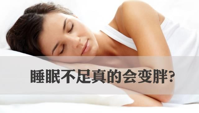 【听健康】每天只睡6小时,一年增胖12斤!晚睡的人都该看看~