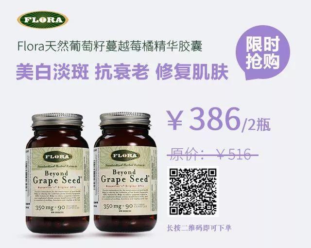 【活动预告】FLORA 葡萄籽胶囊 第 2 瓶半价!!