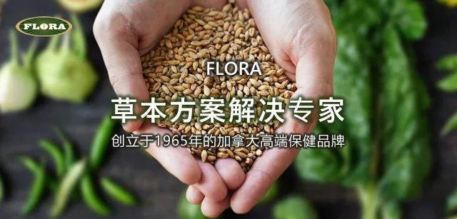 【限时优惠】Flora 海藻DHA健脑胶囊 60粒 脑黄金促进大脑、视力发育