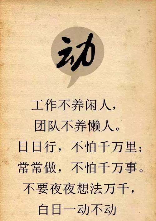 人无一世穷,命无一辈苦,学会八个字,想穷都很难!