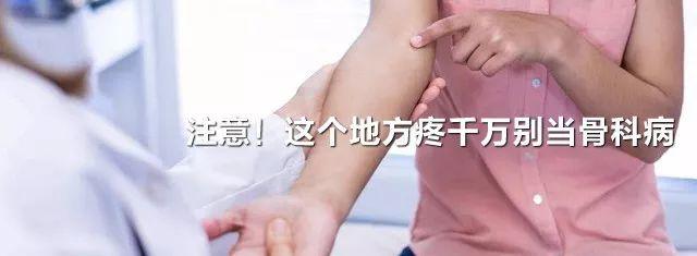脖子痛、腰痛、膝盖痛......1个动作就解决。赶紧收好,错过后悔!
