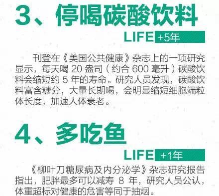 顶尖医学杂志:做到8个习惯,就能换到最多50年的寿命!