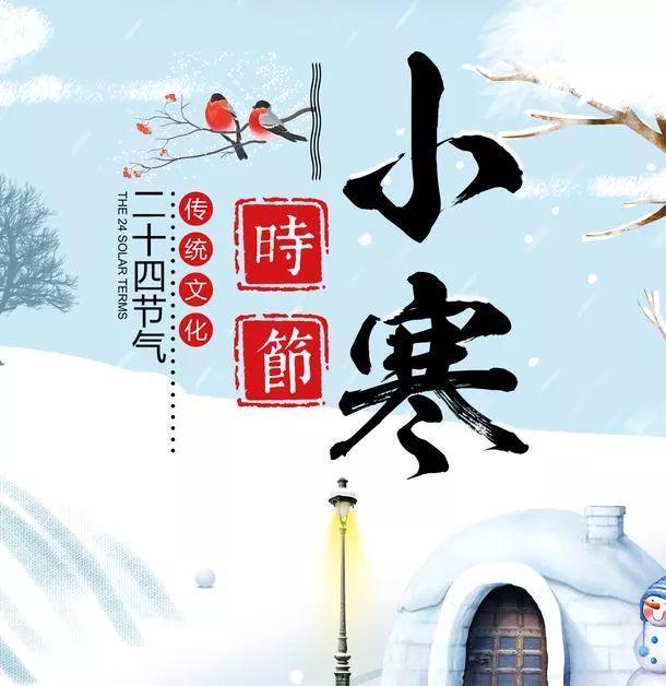 小寒节气祝福语,最温暖的祝福送给我的朋友!