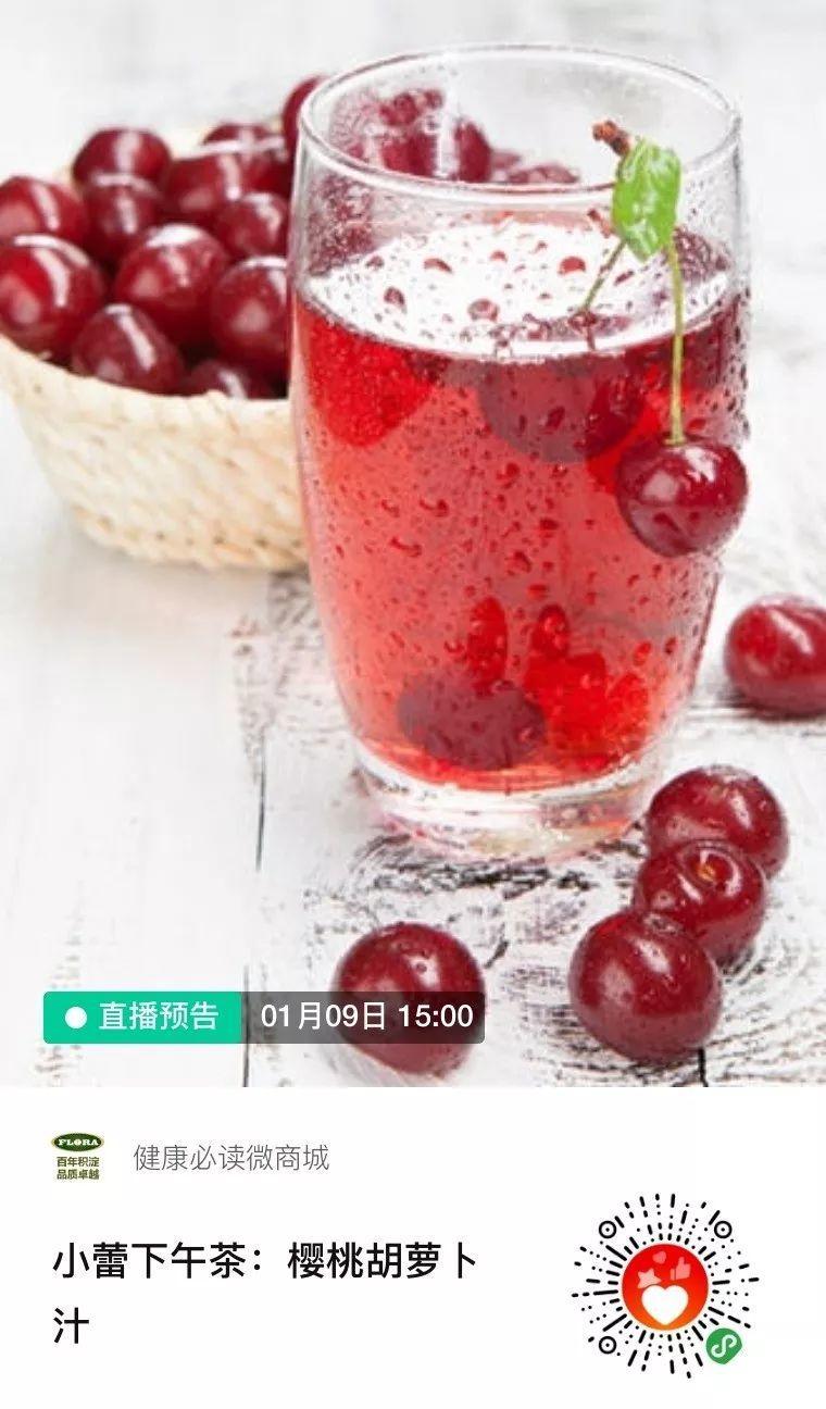 【直播预告】今天下午15点,一起来做樱桃胡萝卜汁,防癌排毒!