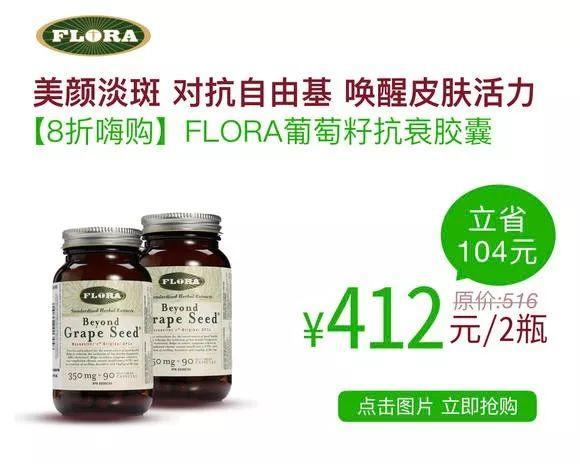 【低至5折】Flora暖心特惠年货节!把富兰带回家,过个健康年